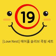 [Love Nest] 에어홀 슬리브 콕링 세트